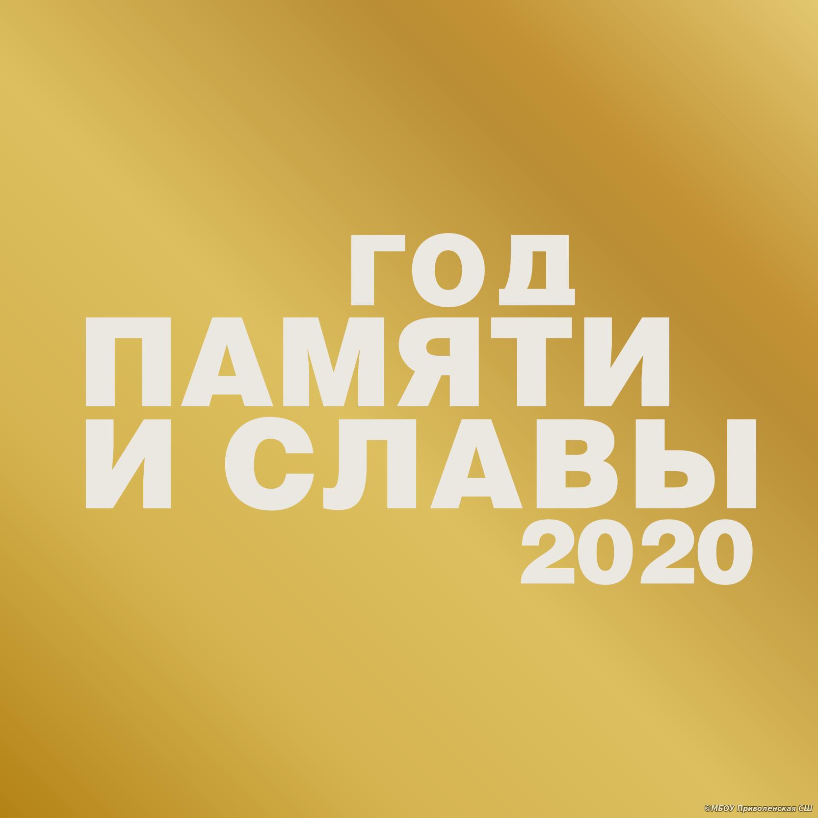 #год2020